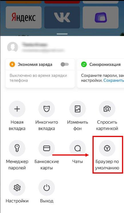 Как сделать Яндекс Браузер на Андроид по умолчанию главным