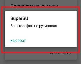 Как удалить Root-права на Андроид