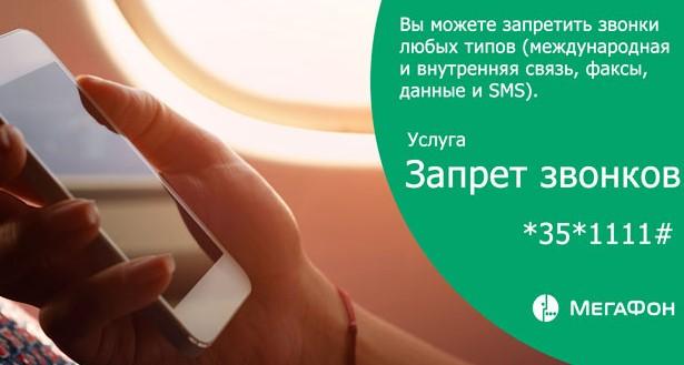 запрет звонков на мегафон