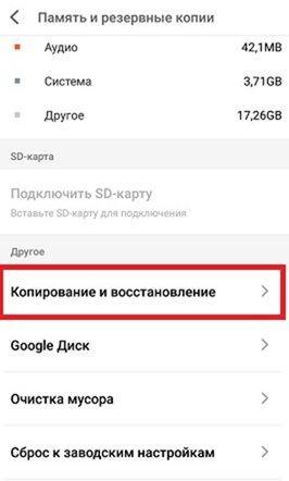 Как отключить безопасный режим на Андроид