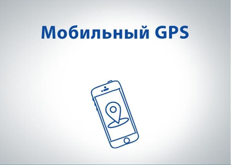 Услуга «Мобильный GPS» от Lifecell