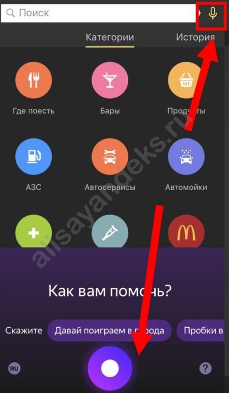 Яндекс навигатор с Алисой: как отключить, включить
