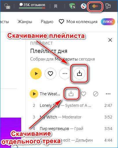 Скачивание с помощью Yandex Music Downloader