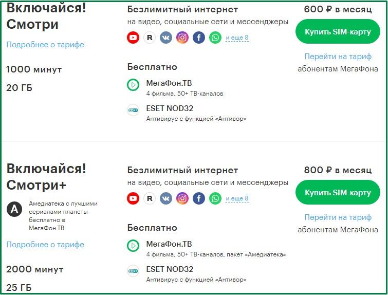 смотри и смотри + от мегафон для татарстана
