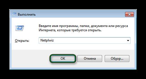 Команда Netplwiz в окне Выполнить Windows 7