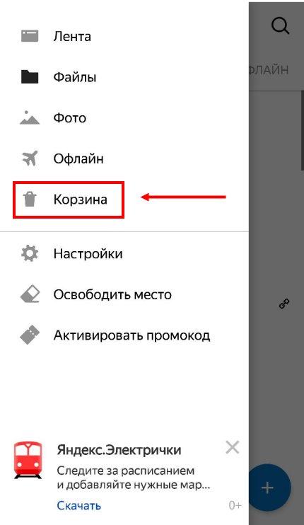 Как очистить Яндекс Диск от ненужных файлов