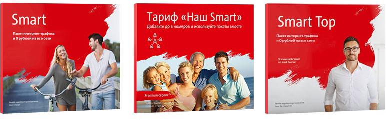 мтс тарифы новосибирск смарт