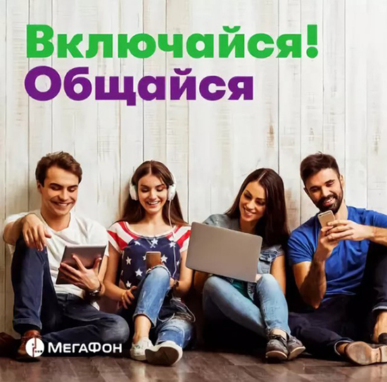 включайся общайся мегафон - стартовые услуги