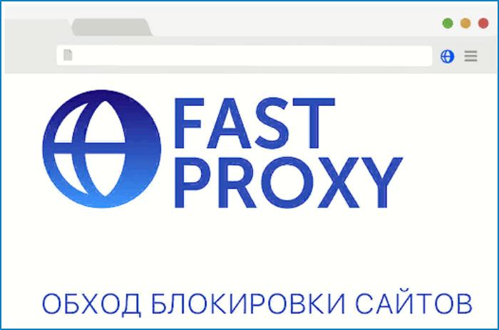 FastProxy возможности