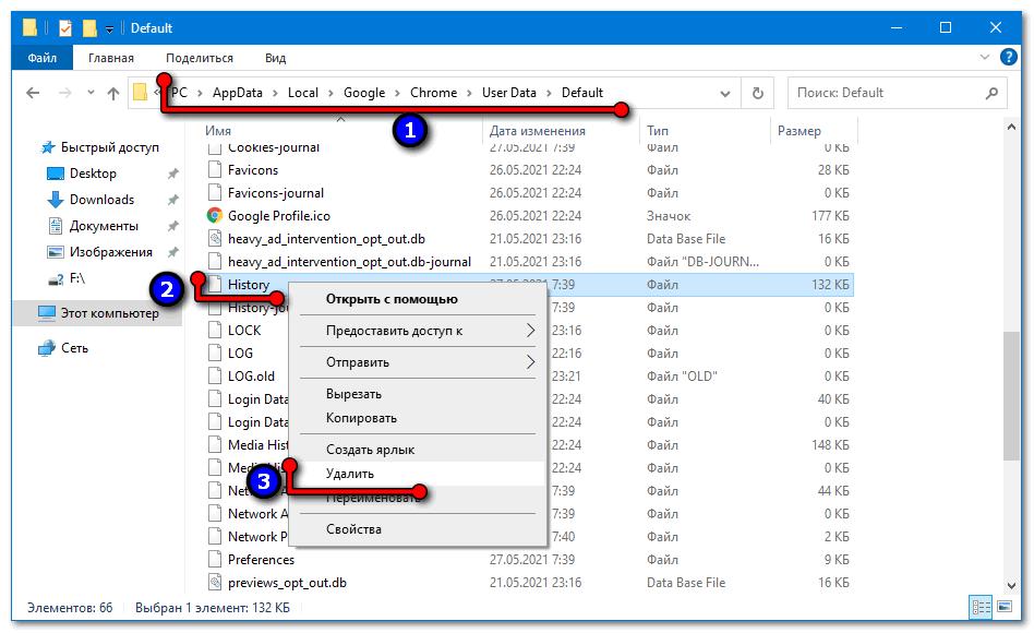 Удаление файла Google Chrome