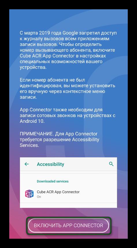Включить App Connector в Cube ACR