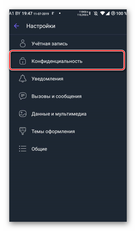 Пункт меню Конфиденциальность