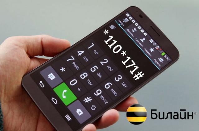 запрет мобильного перевода билайн