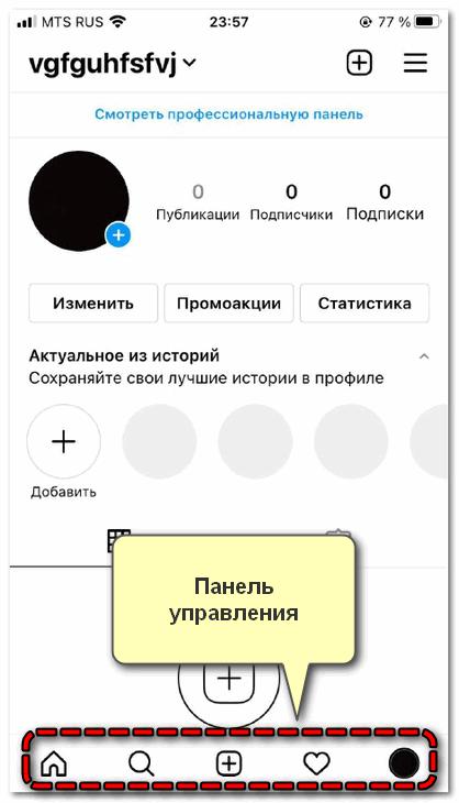 Панель управления Инстаграм
