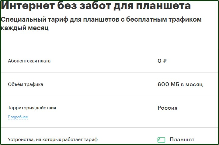 интернет тариф для планшета от мегафон для тамбовской области