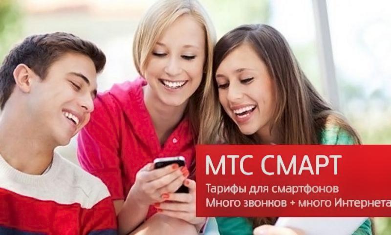 мтс тарифы красноярск смарт