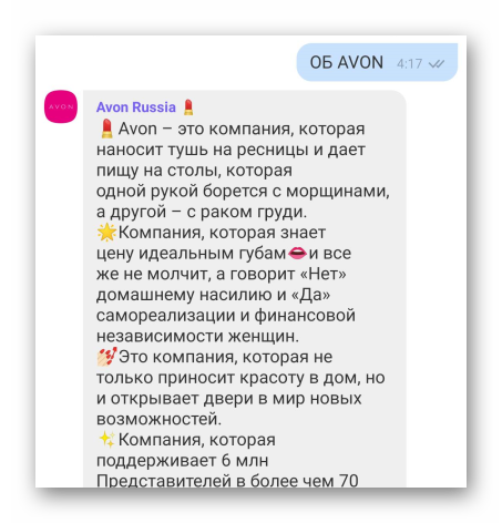 Информация о компании в Avon Russia