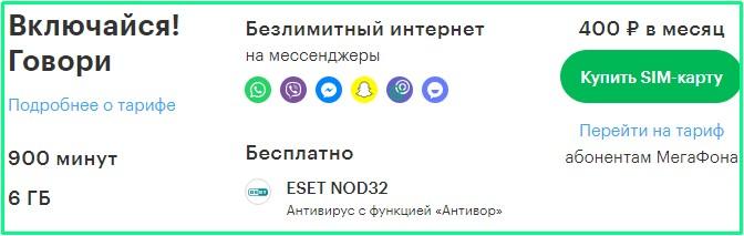 включайся говори - тариф мегафон для кировской области