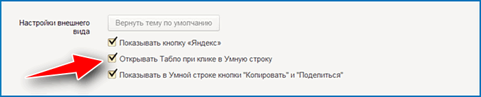 Настройки табло старый Яндекс