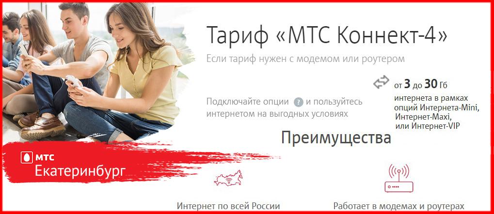 мтс тарифы свердловская область коннект 4