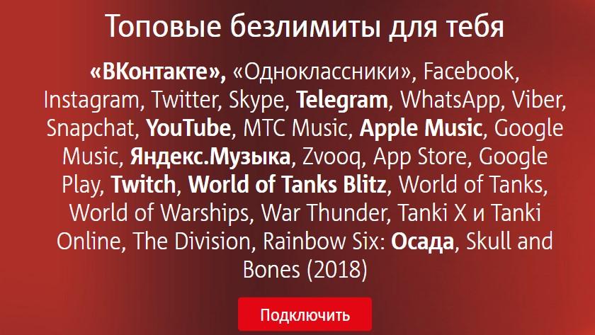 мтс тарифы ростовская область хайп 2
