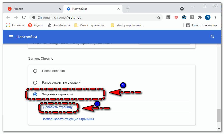 Заданные страницы Яндекс