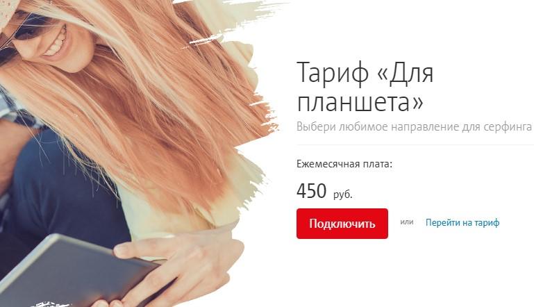 мтс тарифы хабаровск для планшета