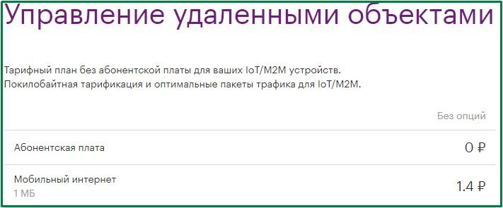 управление удаленным доступом - тариф от мегафон в белгороде
