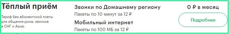 тариф теплый прием для курска от мегафон