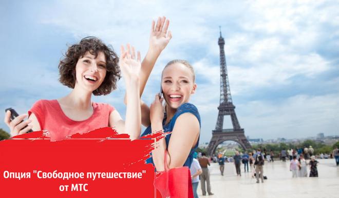 мтс роуминг за границей свободное путешествие