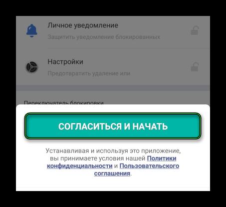 Запуск приложения AppLock