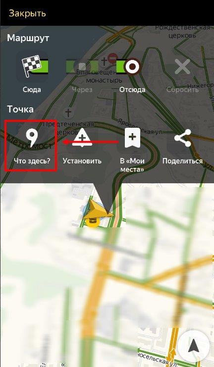 Как ввести координаты в Яндекс Навигатор: подробная инструкция