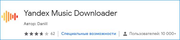 Yandex Music Downloader