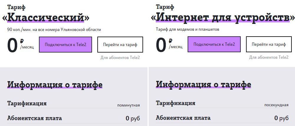тарифы теле2 ульяновск без абон платы