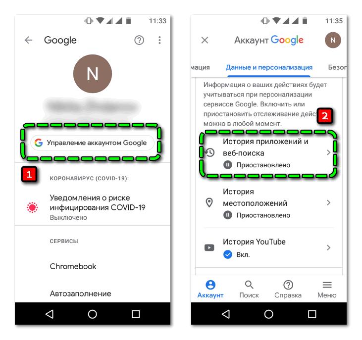 Отключение записи истории запросов в Android