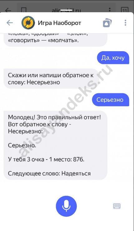 "Навыки-победители ""Премии Алисы"""