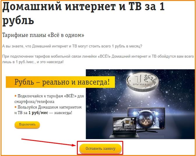 подключение интернета за 1 рубль билайн