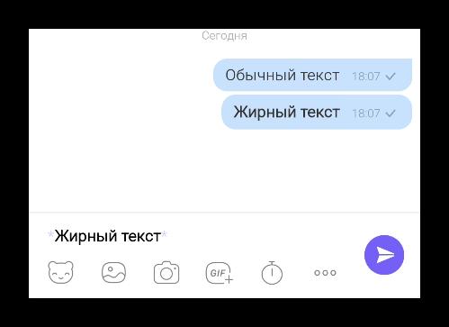 Жирный текст в мессенджере Viber