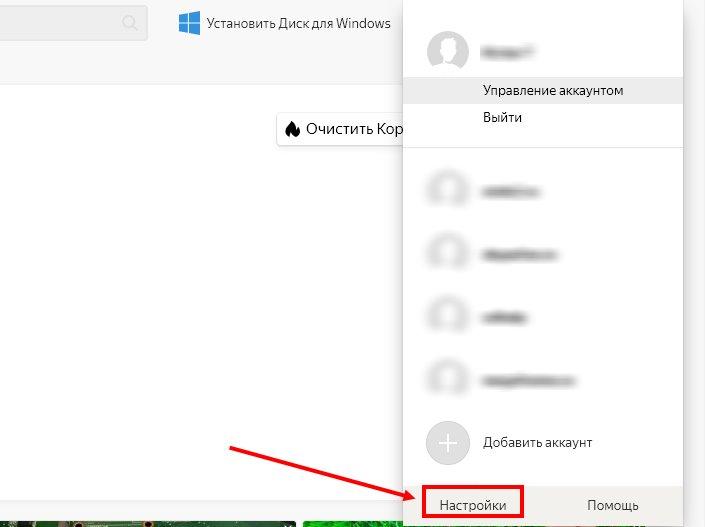 Как удалить Яндекс Диск с компьютера или телефона: простая инструкция