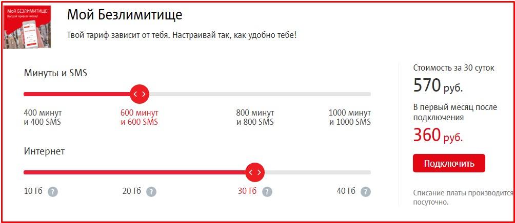 мтс тарифы новосибирск безлимитище