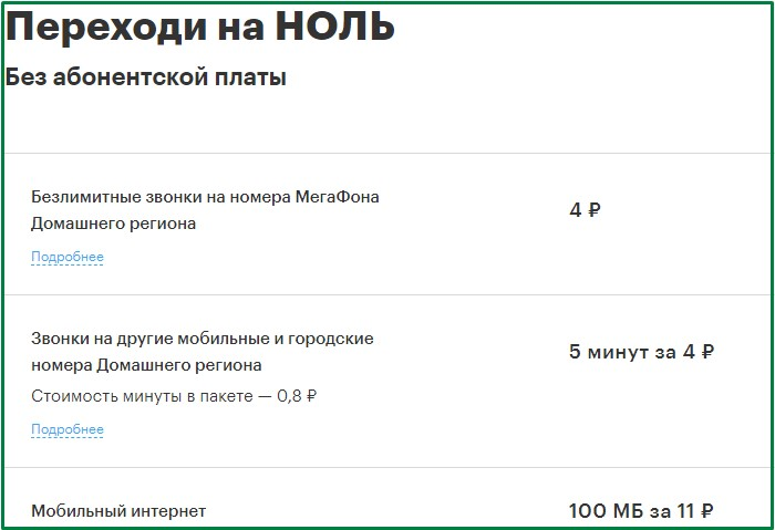 мегафон тариф переходи на ноль для татарстана