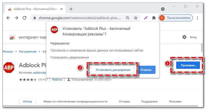 Установить ADBlock в Google Chrome