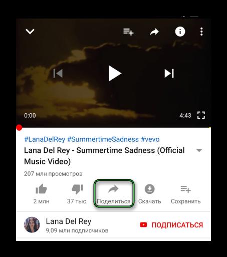 Кнопка Поделиться в мобильном приложении YouTube