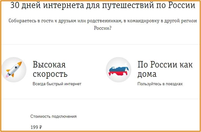 30 дней интернета для путешествий по России от билайн