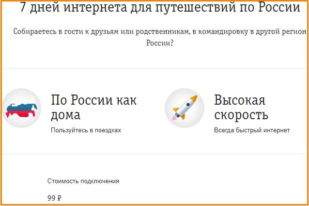 7 дней интернета для путешествий по России на билайн