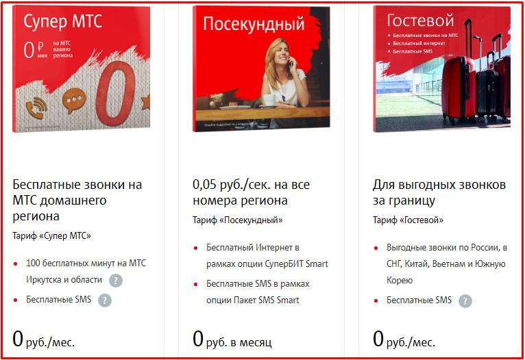 мтс тарифы иркутск без абон платы