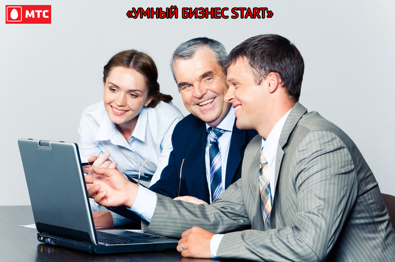 умный бизнес start тариф мтс услуги