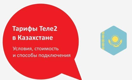 Тарифы Теле2 в Казахстане