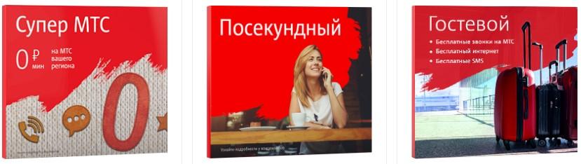 тарифы от мтс для белгорода без абонентской платы