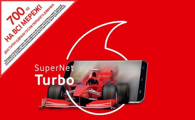 Тарифный план SuperNet Turbo Водафон: детальный разбор